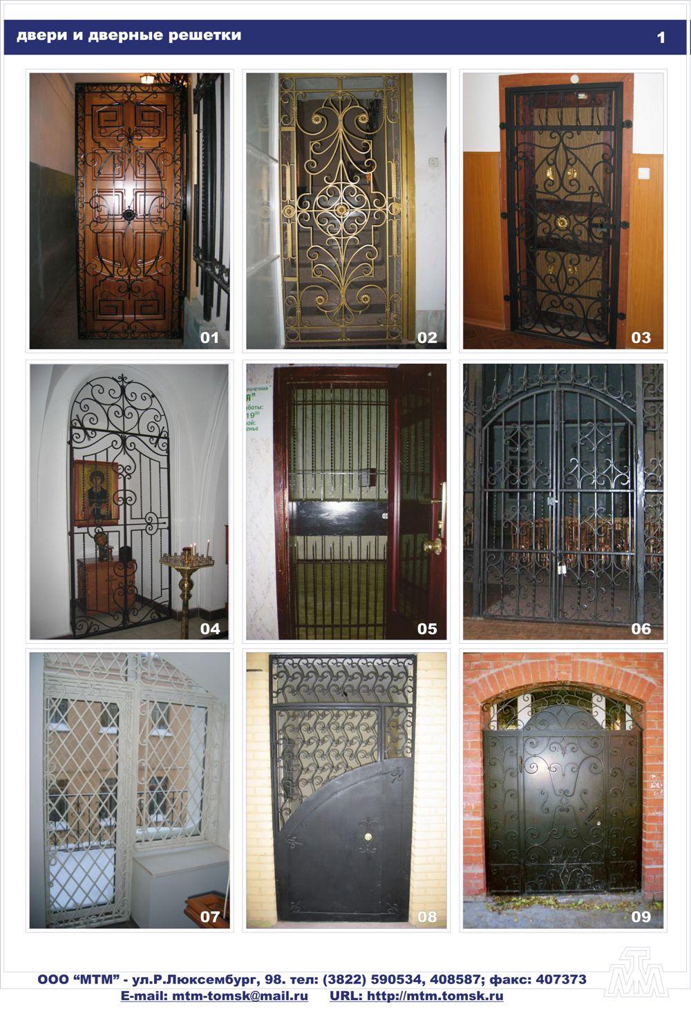 металлические ворота и двери прайс